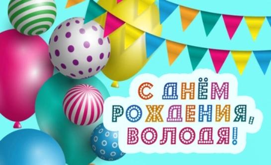 Прикольные картинки «С днем рождения Вова»