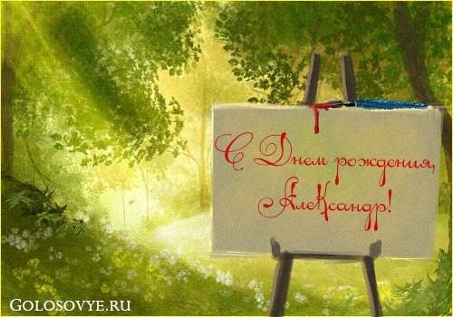 Прикольные картинки «С днем рождения Александр»