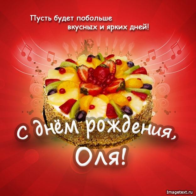 Прикольные картинки «С днем рождения Оля»