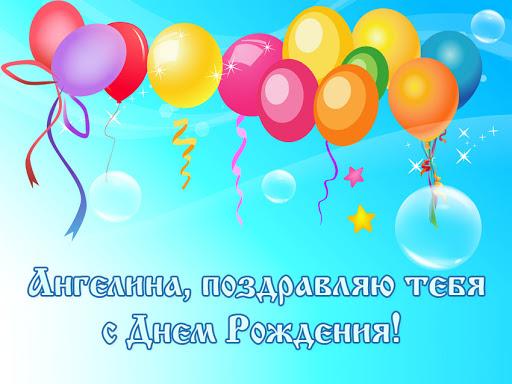 Прикольные картинки «С днем рождения Ангелина»