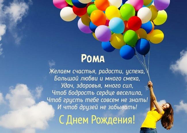 Прикольные картинки «С днем рождения Роман»