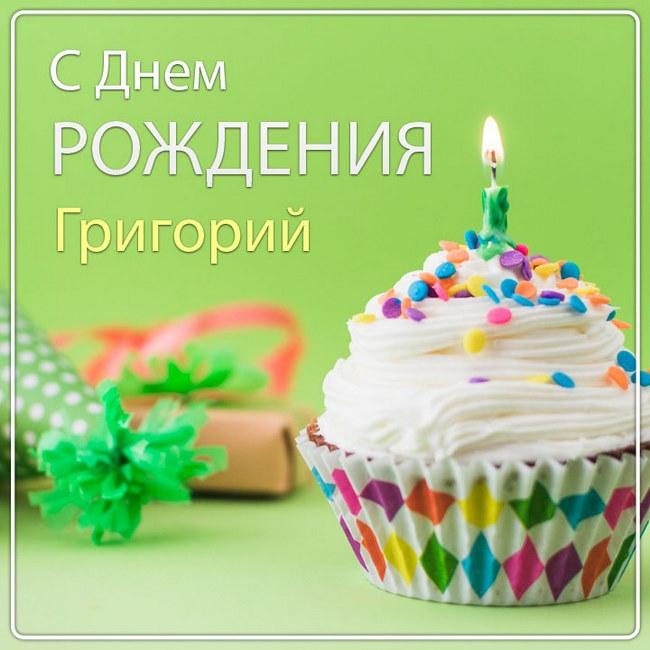 Открытки с днем рождения гриша мальчику