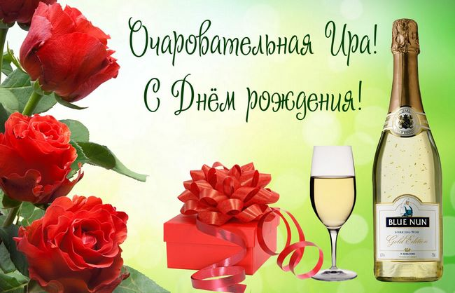 Прикольные картинки «С днем рождения Ирина»