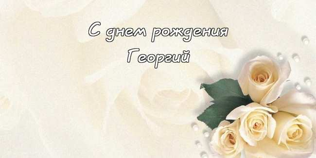 Прикольные картинки «С днем рождения Георгий»