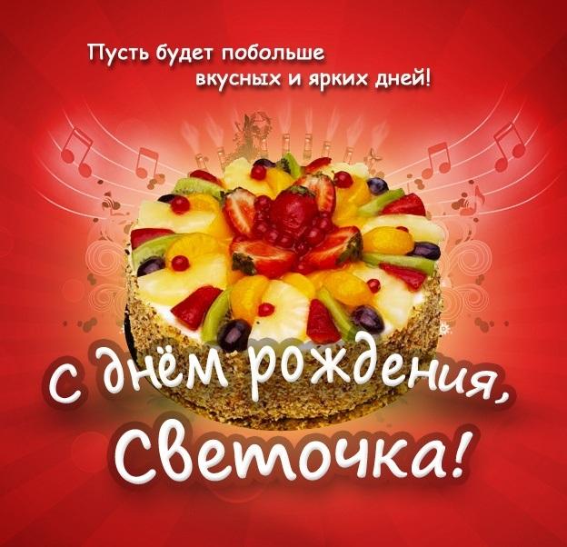 Прикольные картинки «С днем рождения Света»