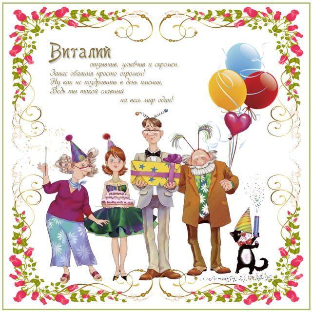 Прикольные картинки «С днем рождения Виталий»