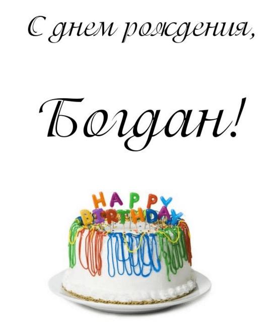 Прикольные картинки «С днем рождения Богдан»
