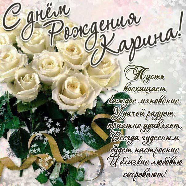 Прикольные картинки «С днем рождения Карина»