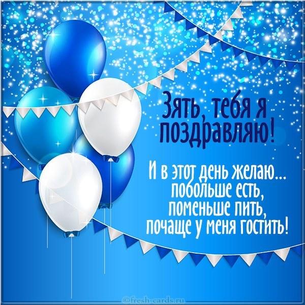 Прикольные картинки «С днем рождения зять»