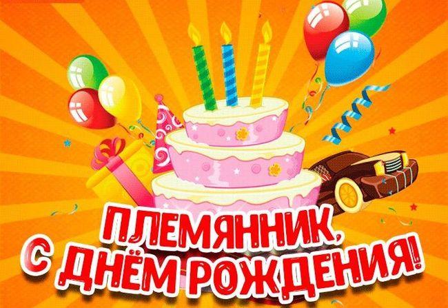 Прикольные картинки «С днем рождения Племянник»