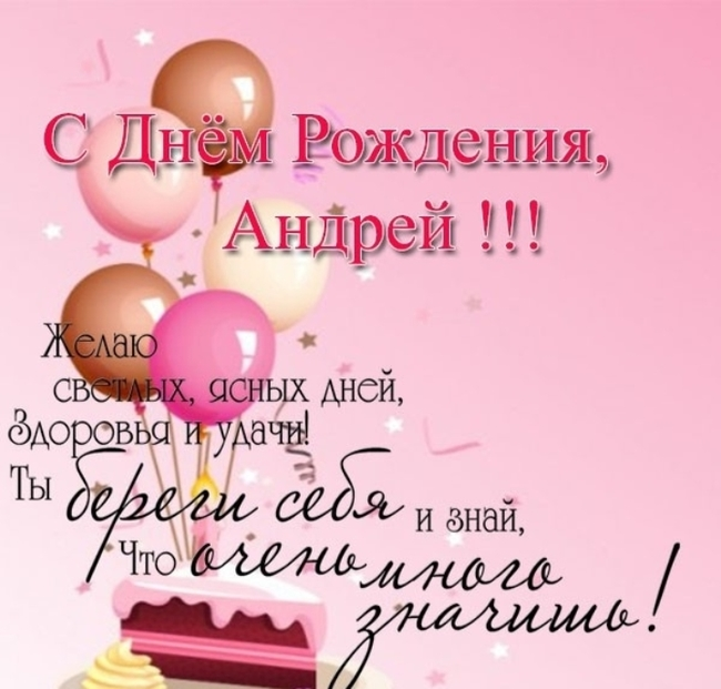 Прикольные картинки «С днем рождения Андрей»