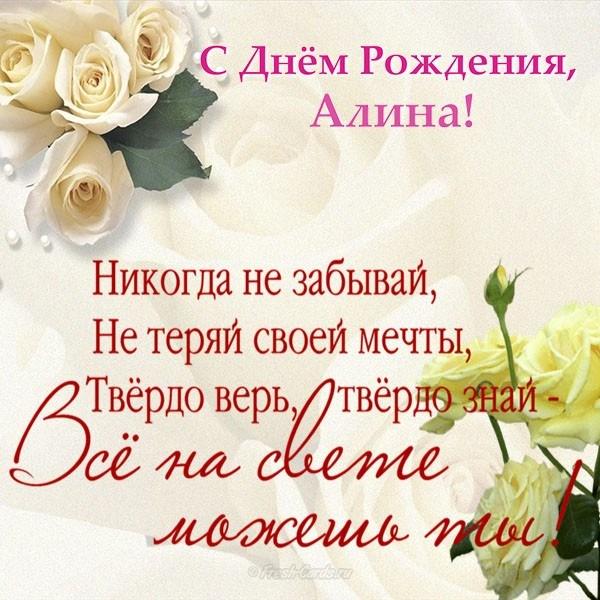 Прикольные картинки «С днем рождения Алина»