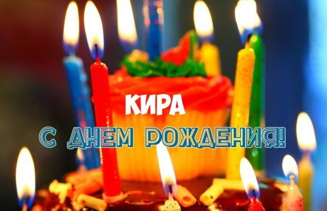 Прикольные картинки «С днем рождения Кира»