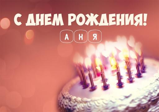 Прикольные картинки «С днем рождения Аня»