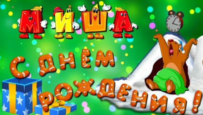 Прикольные картинки «С днем рождения Михаил»