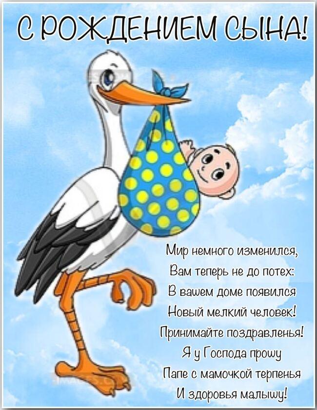 ласковы, умны поздравления с рождением сына зятю прикольные попрактиковаться