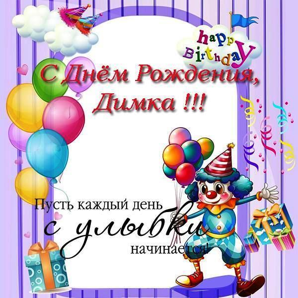 Прикольные картинки «С днем рождения Дима»