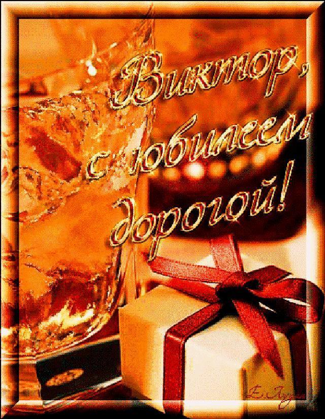 Прикольные картинки «С днем рождения Виктор»