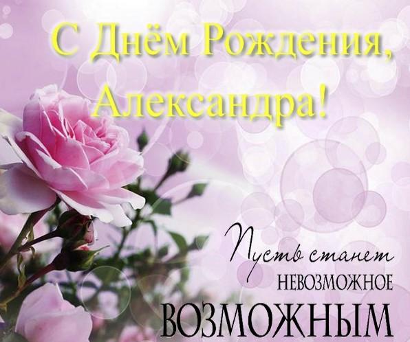 Прикольные картинки «С днем рождения Александра»