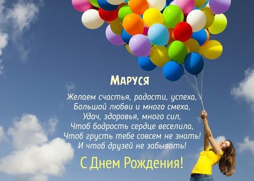 Прикольные картинки «Маруся, с днем рождения»