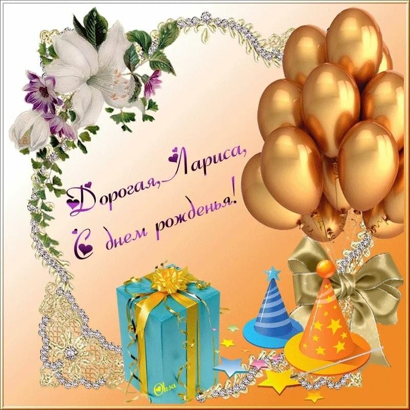Красивые картинки «С днем рождения Лариса»