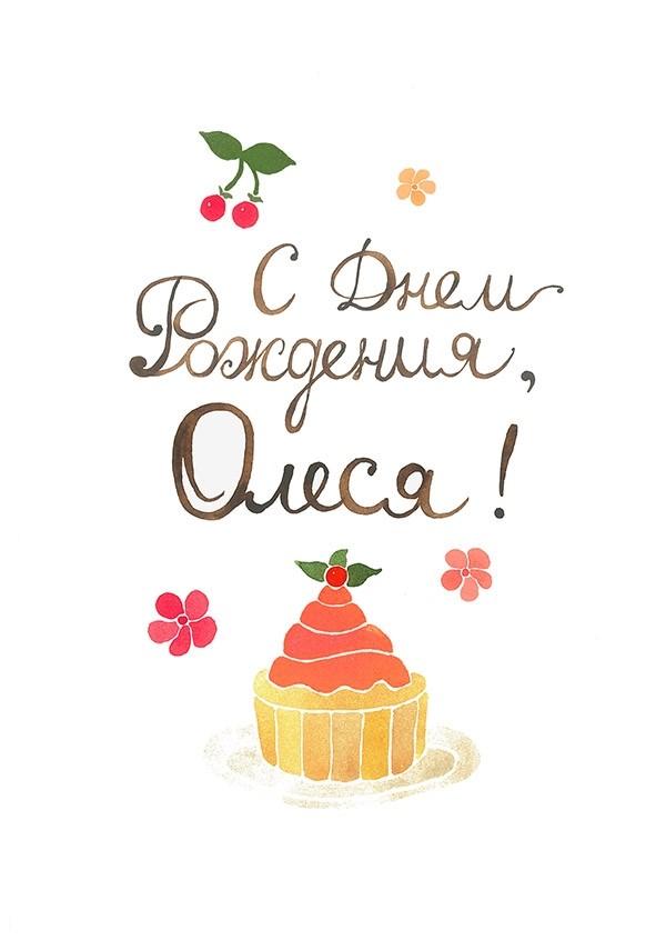 Прикольные картинки «С днем рождения Олеся»