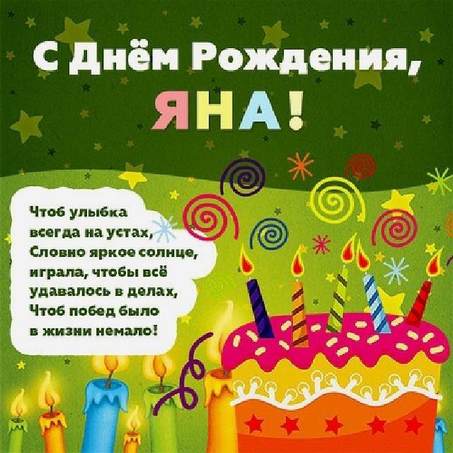 Красивые картинки «С днем рождения Яна»