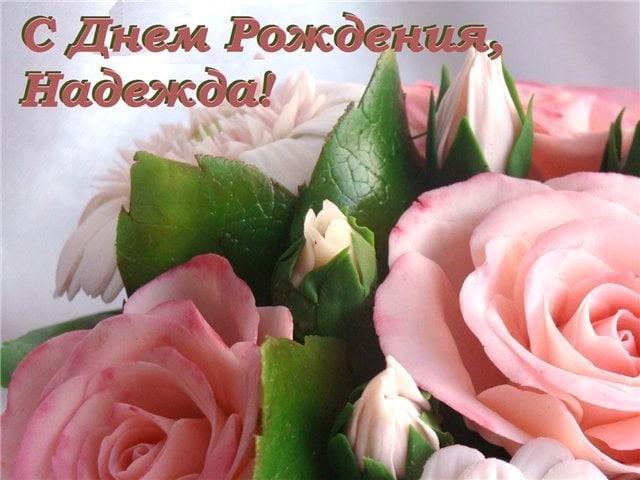 Красивые картинки «С днем рождения, Надежда!»