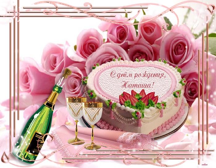 Прикольные картинки «С днем рождения, Наташа»