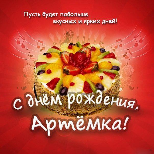 Красивые картинки «Артем с днем рождения»