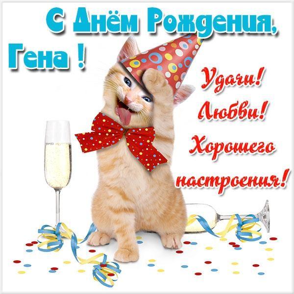 Прикольные картинки «С днем рождения Геннадий»