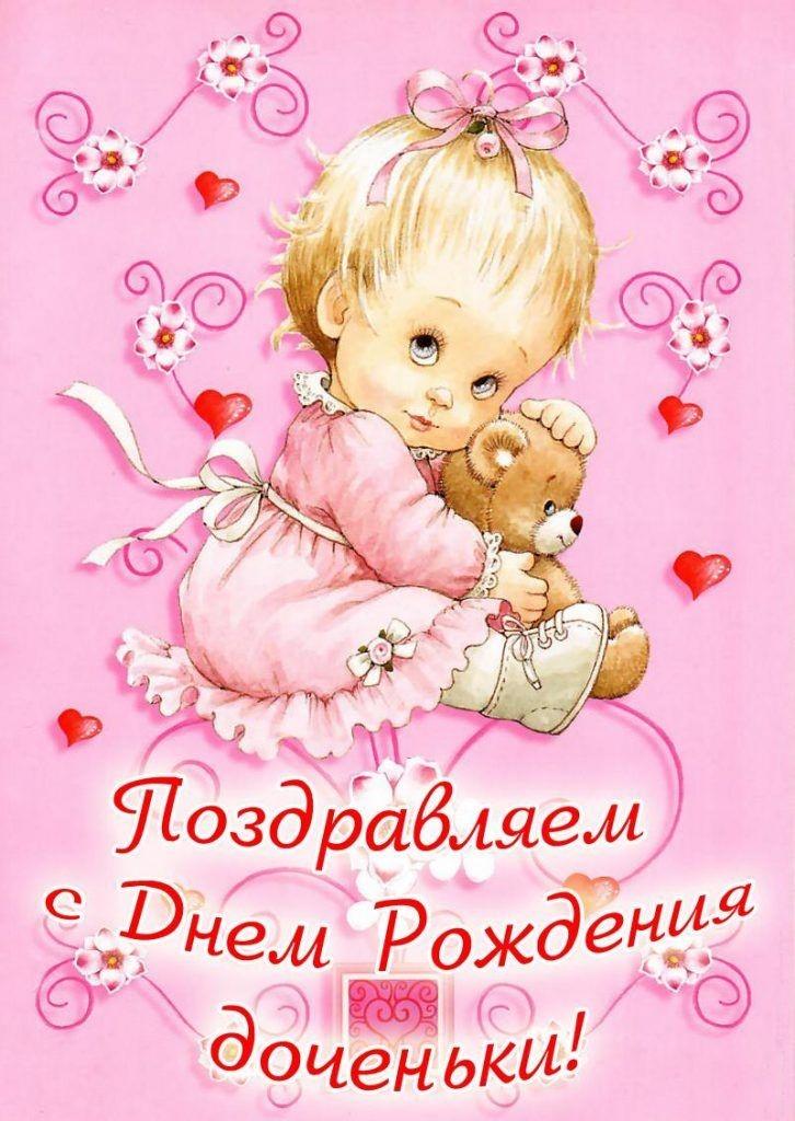 С днем рождения дочурки подруге картинки