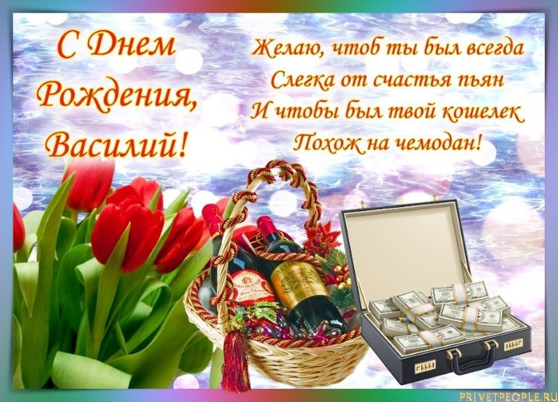 Прикольные картинки «С днём рождения Василий»