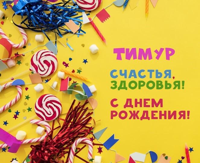 Красивые картинки «С днем рождения Тимур»