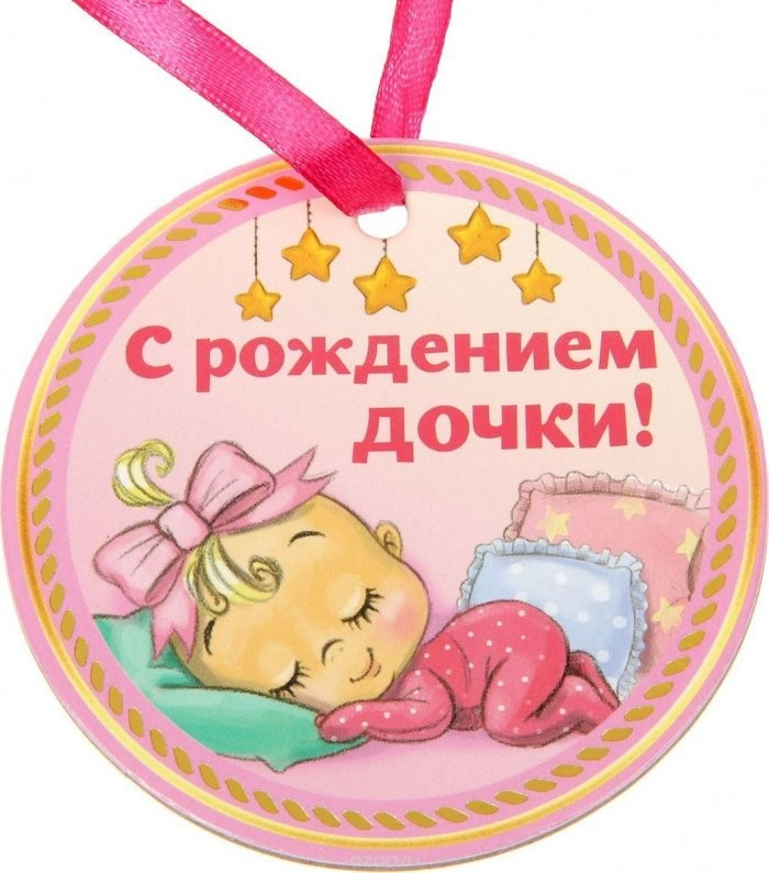Красивые картинки «С рождением дочки»