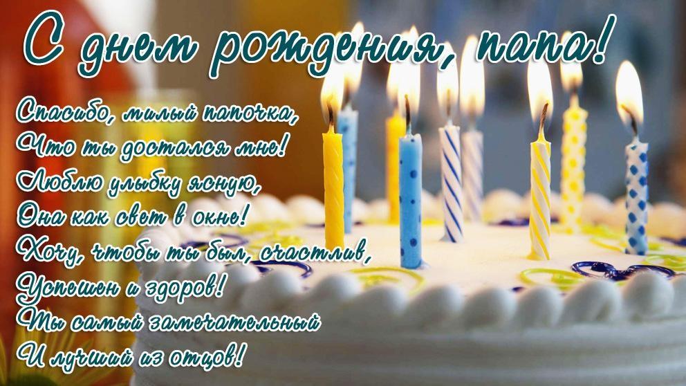 Прикольные картинки «Папа с днем рождения»