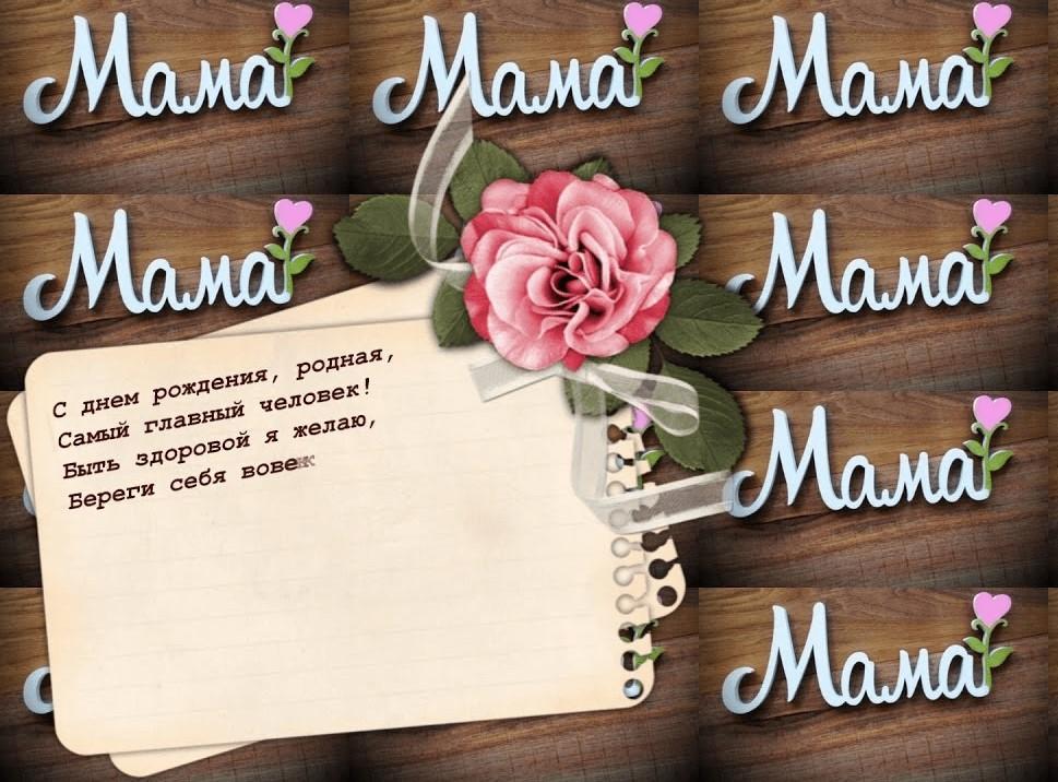 Красивые картинки «С днем рождения мама»