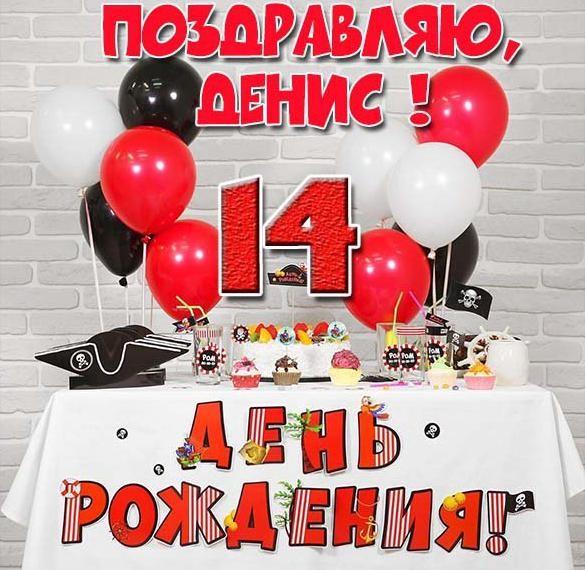 Прикольные картинки «С днем рождения Денис»