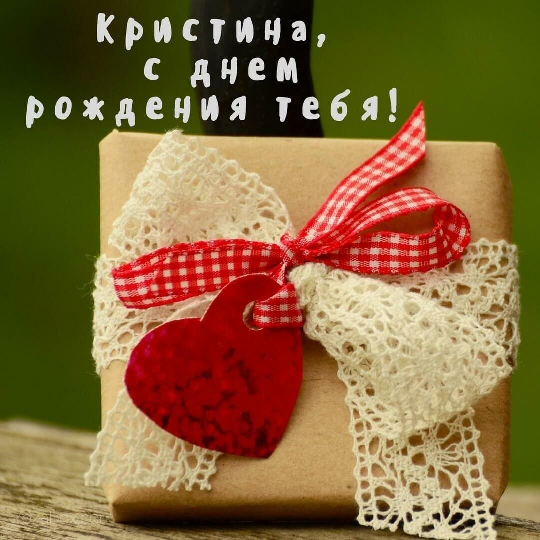 Красивые картинки «Кристина с днем рождения»